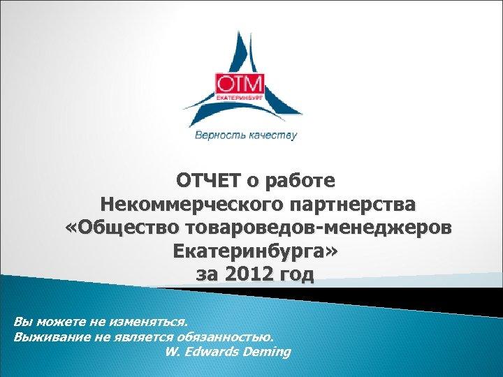 ОТЧЕТ о работе Некоммерческого партнерства «Общество товароведов-менеджеров Екатеринбурга» за 2012 год Вы можете не