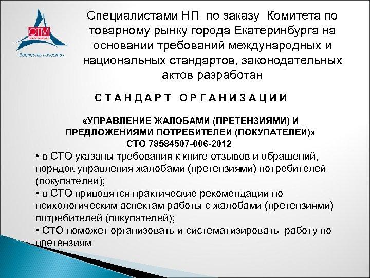 Специалистами НП по заказу Комитета по товарному рынку города Екатеринбурга на основании требований международных