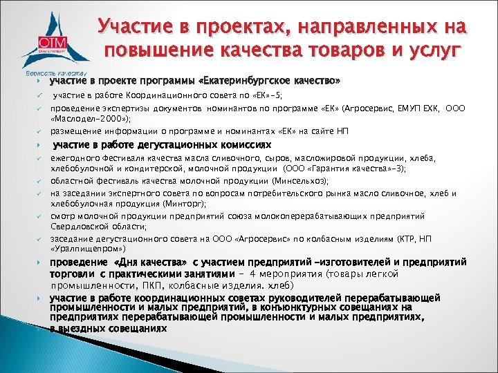 Участие в проектах, направленных на повышение качества товаров и услуг ü ü ü ü