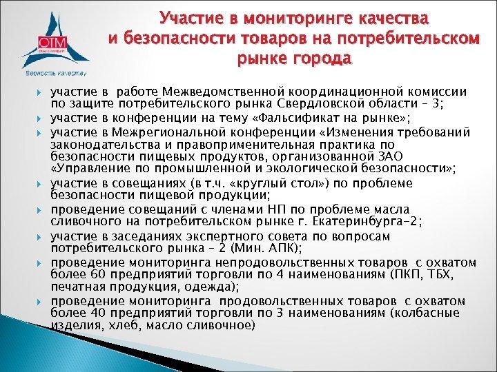 Участие в мониторинге качества и безопасности товаров на потребительском рынке города участие в работе