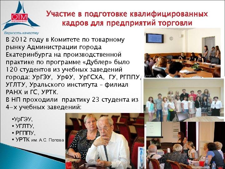 Участие в подготовке квалифицированных кадров для предприятий торговли В 2012 году в Комитете по
