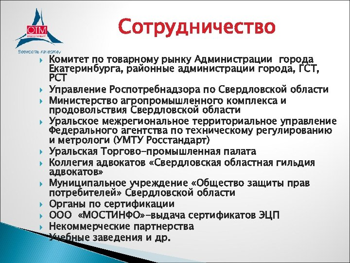 Сотрудничество Комитет по товарному рынку Администрации города Екатеринбурга, районные администрации города, ГСТ, РСТ Управление