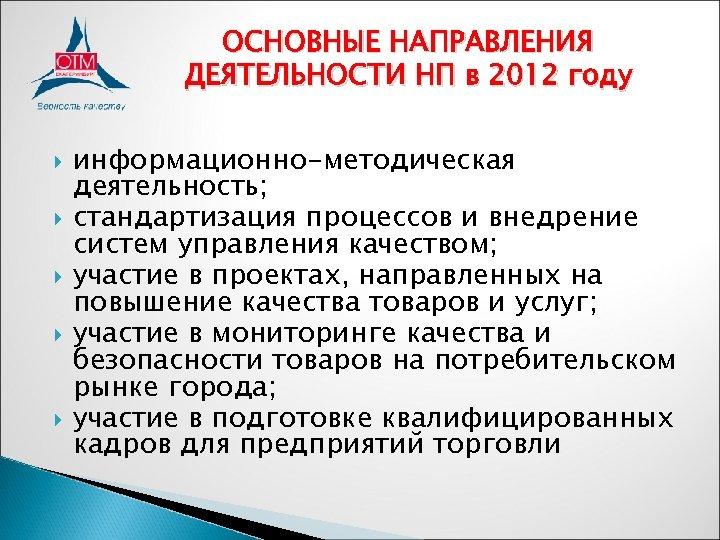ОСНОВНЫЕ НАПРАВЛЕНИЯ ДЕЯТЕЛЬНОСТИ НП в 2012 году информационно-методическая деятельность; стандартизация процессов и внедрение систем