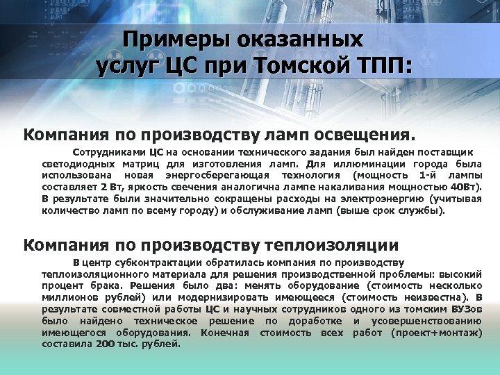 Примеры оказанных услуг ЦС при Томской ТПП: Компания по производству ламп освещения. Сотрудниками ЦС