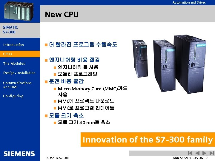 Automation and Drives New CPU SIMATIC S 7 -300 Introduction n더 빨라진 프로그램 수행속도
