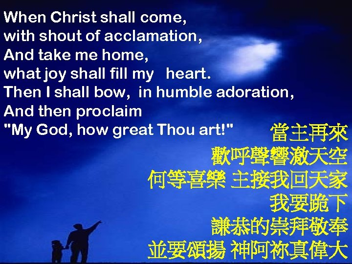 When Christ shall come, with shout of acclamation, And take me home, what joy