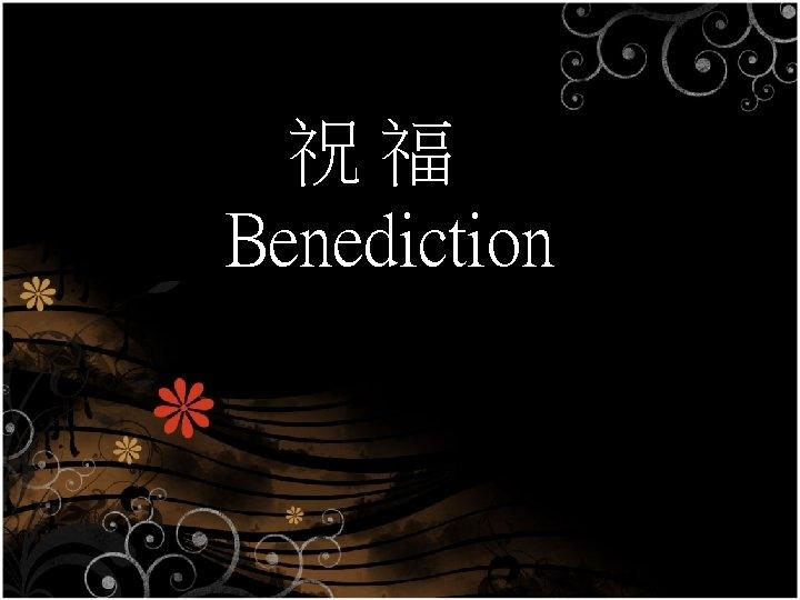 祝福 Benediction