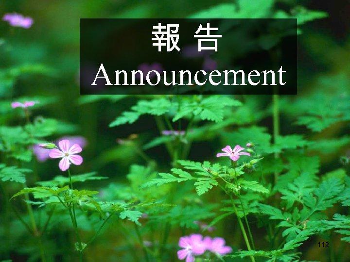 報告 Announcement 112