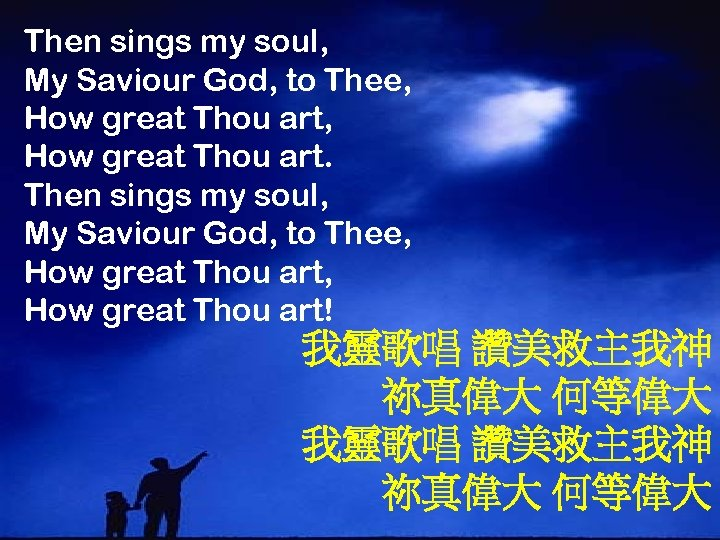 Then sings my soul, My Saviour God, to Thee, How great Thou art! 我靈歌唱