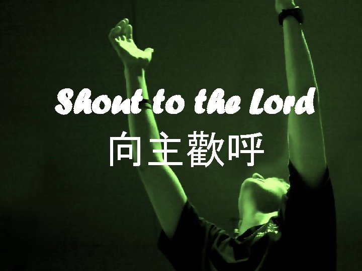 Shout to the Lord 向主歡呼