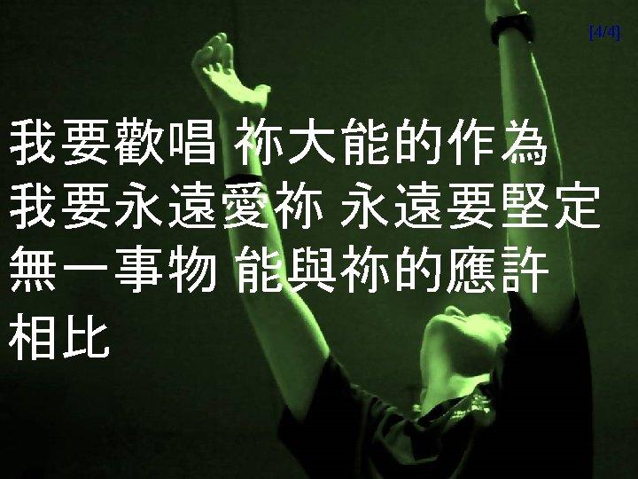 [4/4] 我要歡唱 祢大能的作為 我要永遠愛祢 永遠要堅定 無一事物 能與祢的應許 相比
