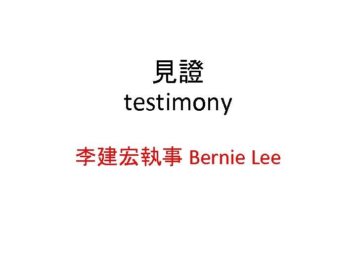 見證 testimony 李建宏執事 Bernie Lee