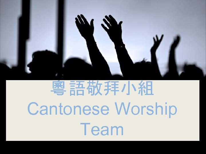 粵 語敬拜小組 Cantonese Worship Team