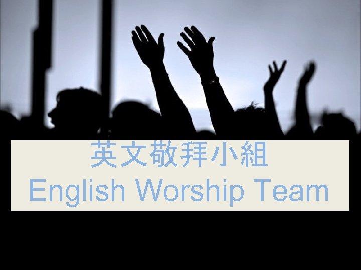 英文敬拜小組 English Worship Team