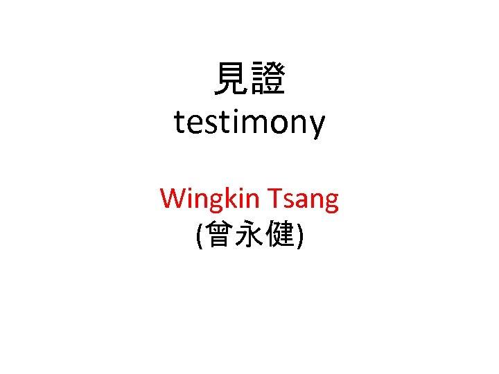 見證 testimony Wingkin Tsang (曾永健)