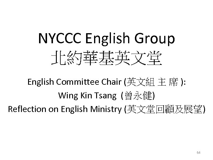 NYCCC English Group 北約華基英文堂 English Committee Chair (英文組 主 席 ): Wing Kin Tsang