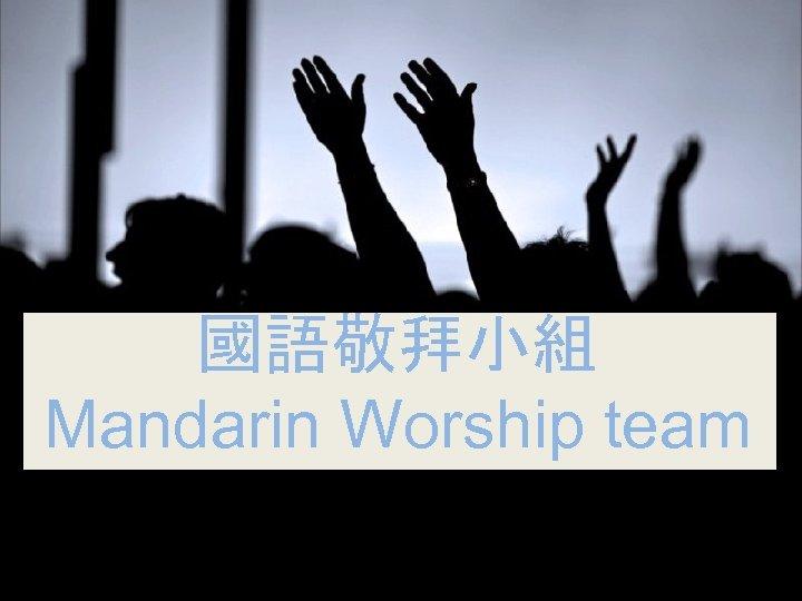 國語敬拜小組 Mandarin Worship team