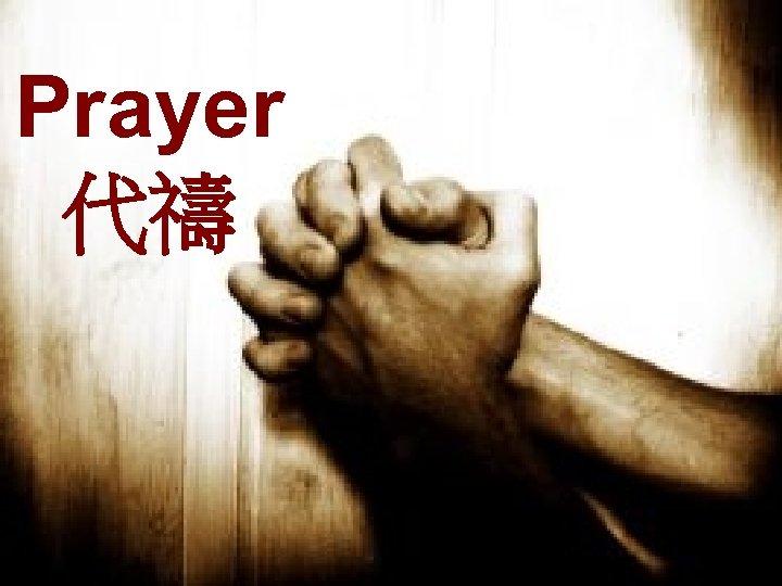 Prayer 代禱