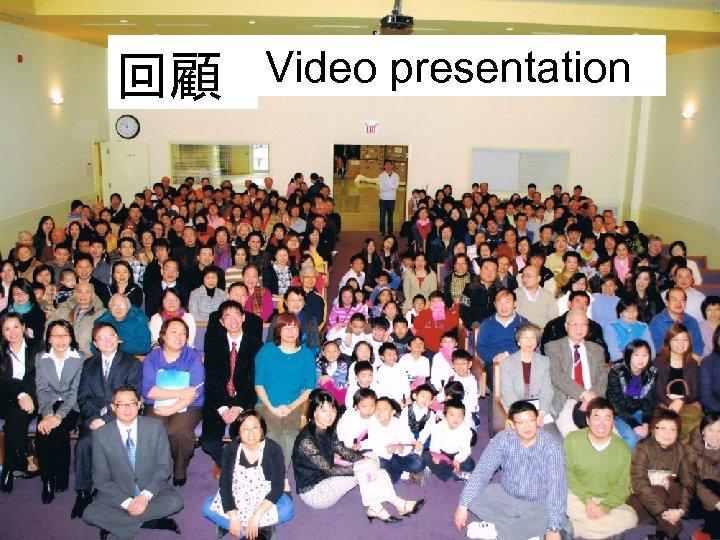回顧 Video presentation Offering 1 song