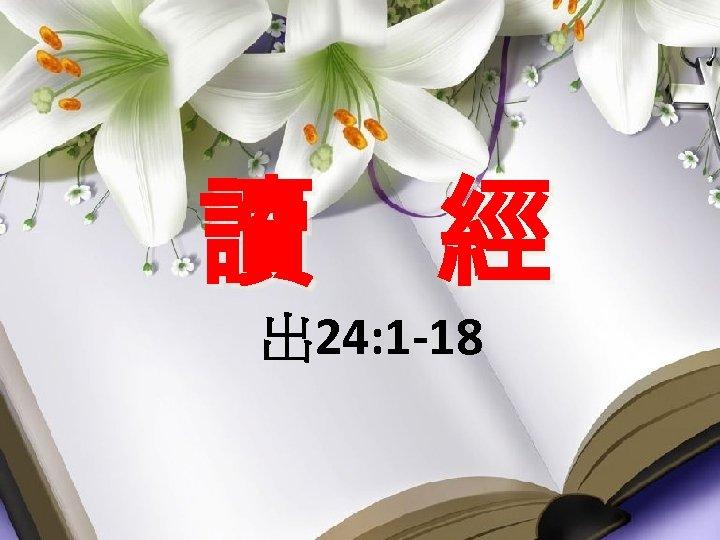 讀 經 出 24: 1 -18