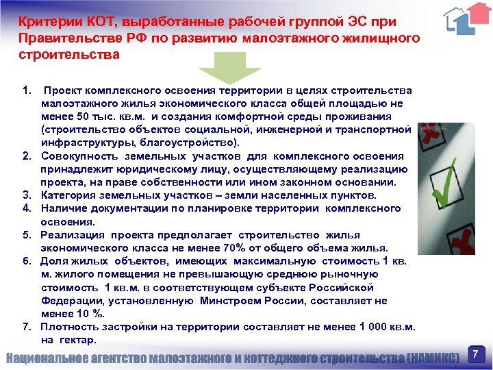 Критерии КОТ, выработанные рабочей группой ЭС при Правительстве РФ по развитию малоэтажного жилищного строительства