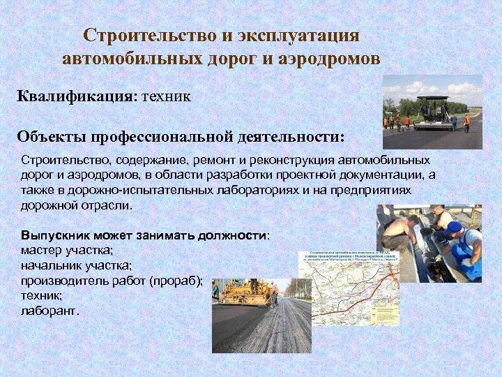 Строительство и эксплуатация автомобильных дорог и аэродромов Квалификация: техник Объекты профессиональной деятельности: Строительство, содержание,