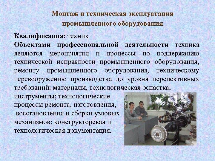 Монтаж и техническая эксплуатация промышленного оборудования Квалификация: техник Объектами профессиональной деятельности техника являются мероприятия