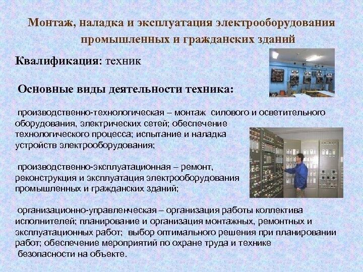 Монтаж, наладка и эксплуатация электрооборудования промышленных и гражданских зданий Квалификация: техник Основные виды деятельности
