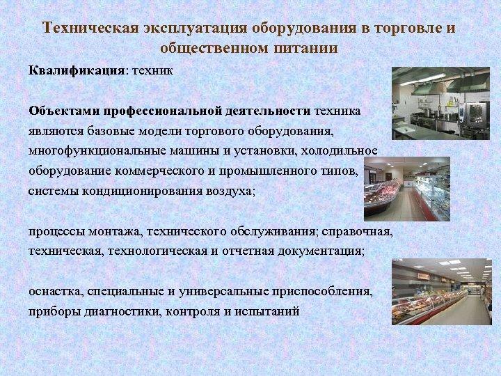 Техническая эксплуатация оборудования в торговле и общественном питании Квалификация: техник Объектами профессиональной деятельности техника