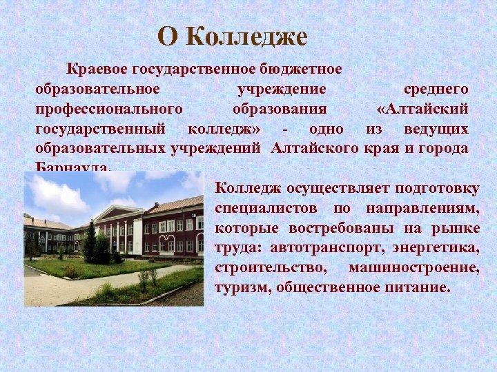 О Колледже Краевое государственное бюджетное образовательное учреждение среднего профессионального образования «Алтайский государственный колледж» -