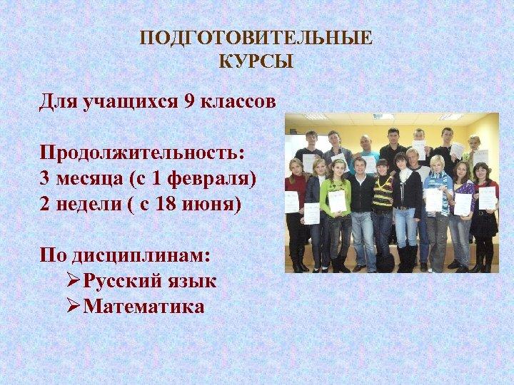 ПОДГОТОВИТЕЛЬНЫЕ КУРСЫ Для учащихся 9 классов Продолжительность: 3 месяца (c 1 февраля) 2 недели