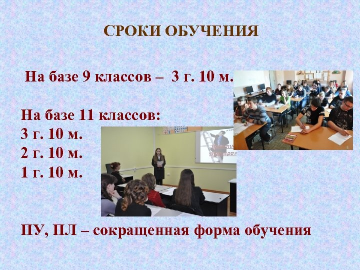 СРОКИ ОБУЧЕНИЯ На базе 9 классов – 3 г. 10 м. На базе 11