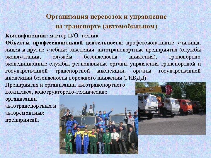 Организация перевозок и управление на транспорте (автомобильном) Квалификация: мастер П/О; техник Объекты профессиональной деятельности: