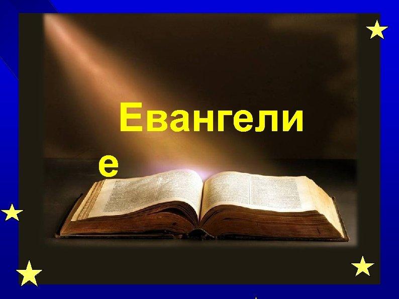 Евангели е