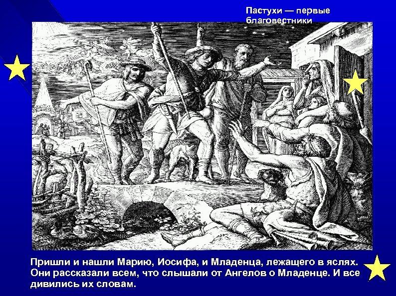 Пастухи — первые благовестники Пришли и нашли Марию, Иосифа, и Младенца, лежащего в яслях.