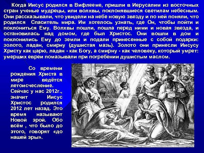 Когда Иисус родился в Вифлееме, пришли в Иерусалим из восточных стран ученые мудрецы, или