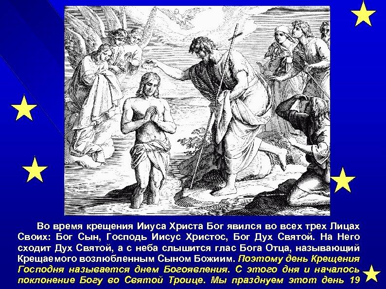 Во время крещения Ииуса Христа Бог явился во всех трех Лицах Своих: Бог Сын,