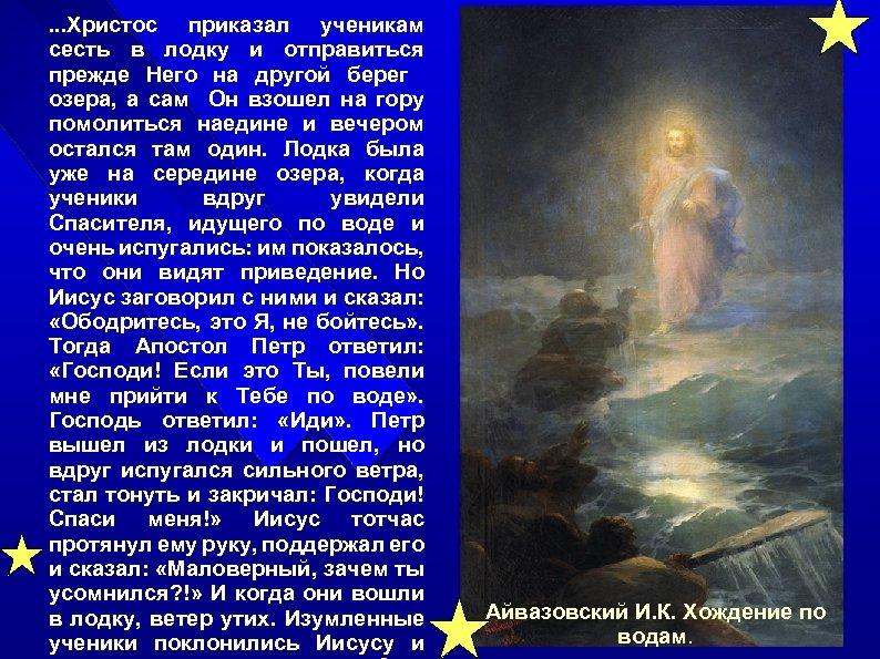 . . . Христос приказал ученикам сесть в лодку и отправиться прежде Него на
