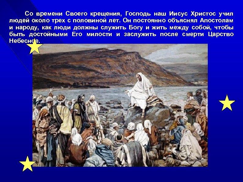 Со времени Своего крещения, Господь наш Иисус Христос учил людей около трех с половиной
