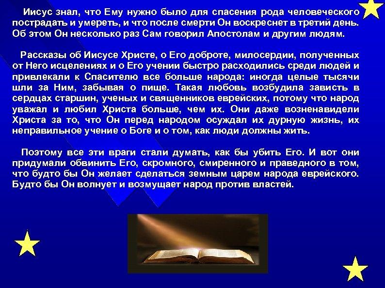 Иисус знал, что Ему нужно было для спасения рода человеческого пострадать и умереть, и
