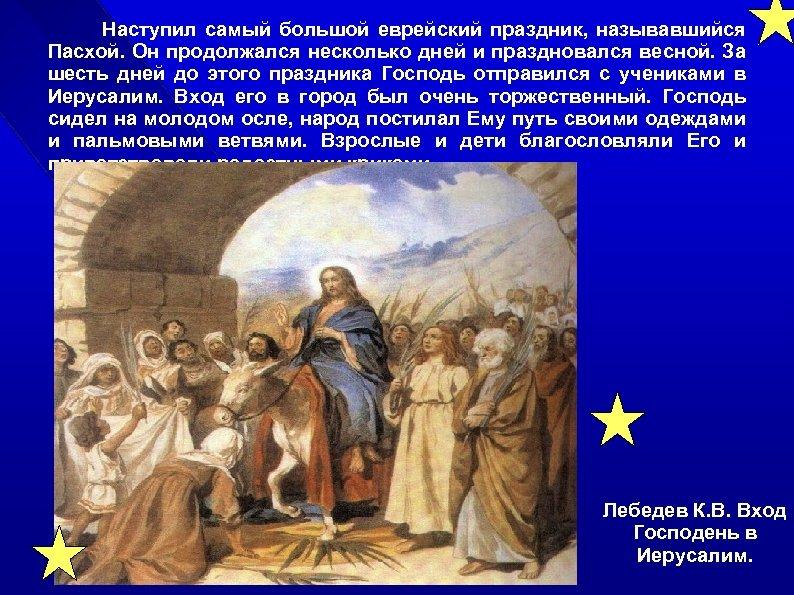 Наступил самый большой еврейский праздник, называвшийся Пасхой. Он продолжался несколько дней и праздновался весной.
