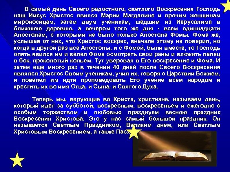 В самый день Своего радостного, светлого Воскресения Господь наш Иисус Христос явился Марии Магдалине