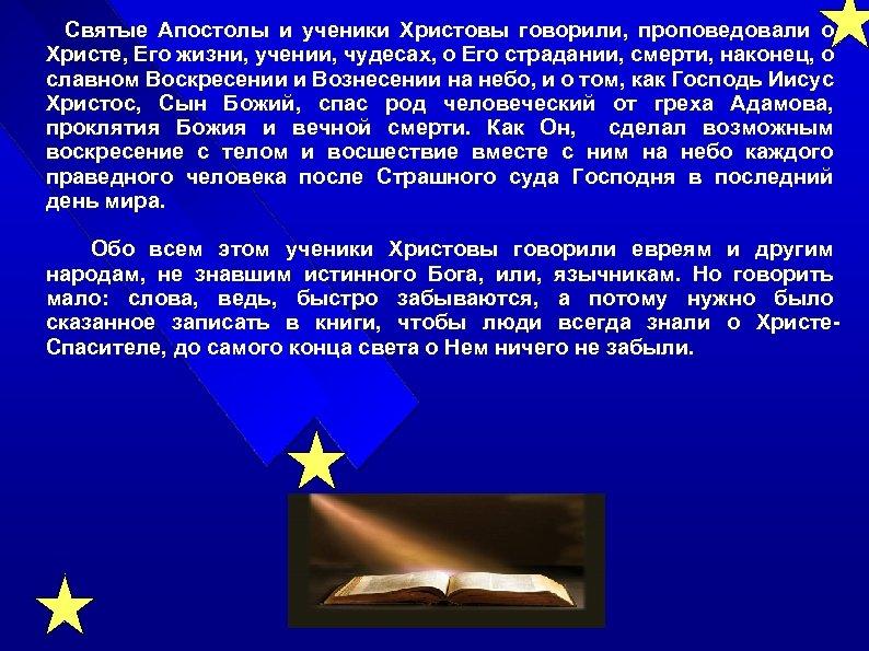 Святые Апостолы и ученики Христовы говорили, проповедовали о Христе, Его жизни, учении, чудесах, о
