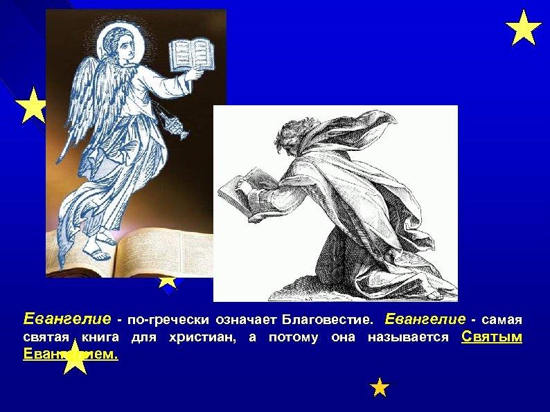 Евангелие - по-гречески означает Благовестие. Евангелие - самая святая книга для христиан, а потому