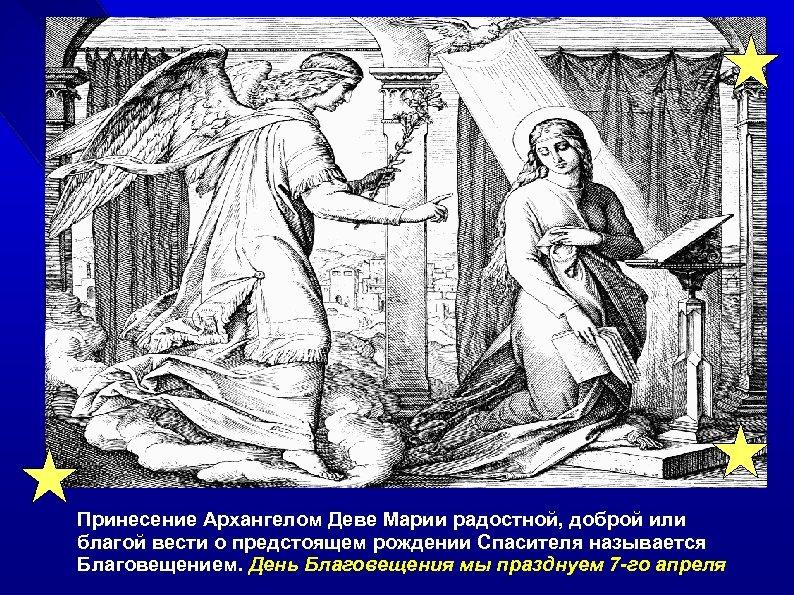 Принесение Архангелом Деве Марии радостной, доброй или благой вести о предстоящем рождении Спасителя называется