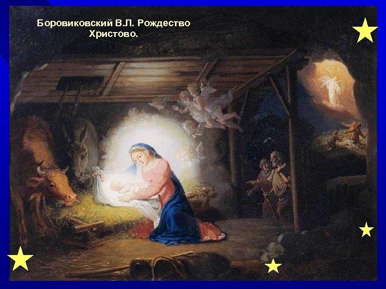 Боровиковский В. Л. Рождество Христово.