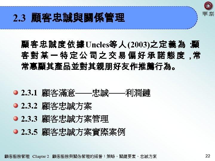 2. 3 顧客忠誠與關係管理 顧 客 忠 誠 度 依 據 Uncles等 人 (2003)之 定