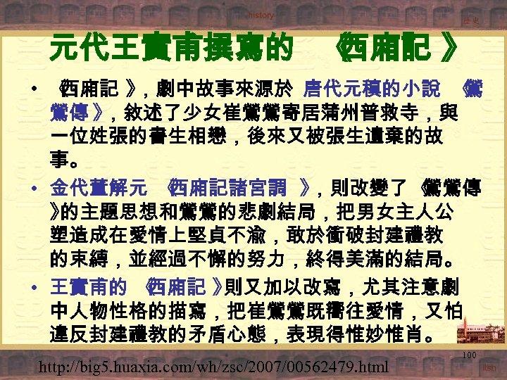 元代王實甫撰寫的 《 西廂記 》 • 《 西廂記 》 ,劇中故事來源於 唐代元稹的小說 《 鶯 鶯傳 》