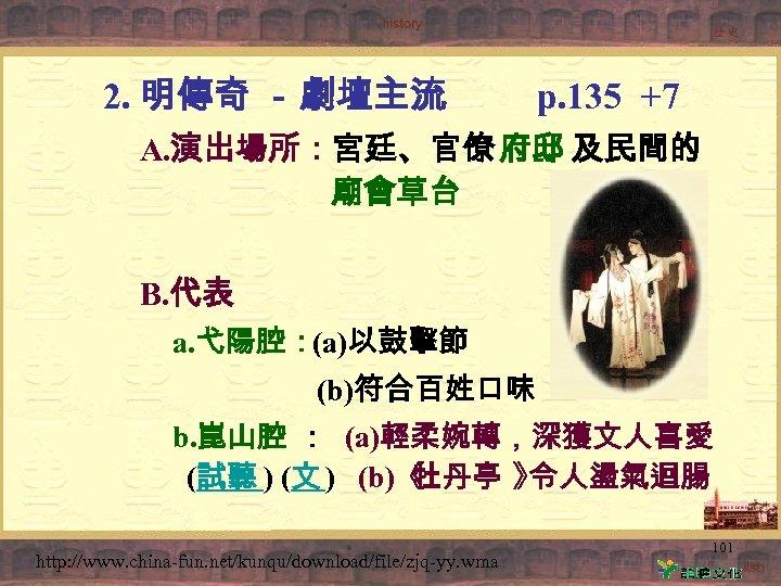 2. 明傳奇 - 劇壇主流 p. 135 +7 A. 演出場所:宮廷、官僚 府邸 及民間的 廟會草台 B. 代表