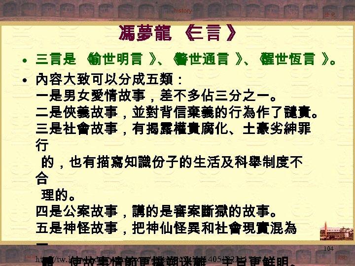 馮夢龍 《 三言 》 • 三言是 《 喻世明言 》 《 、 警世通言 》 《